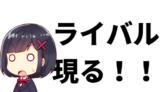 椿町ロンリープラネット9巻感想!恋のライバル現る!?