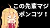 【ドジっ子】手品先輩/アズ ポンコツで残念な先輩と助手の日常