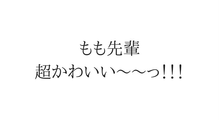 もも先輩 超かわいい~~っ!!!