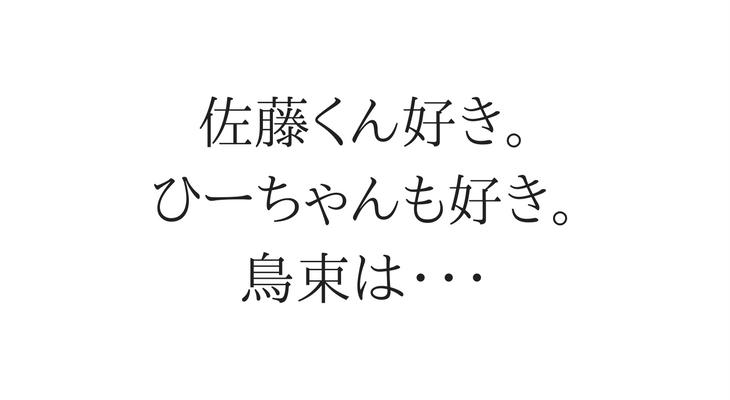 佐藤くん好き。 ひーちゃんも好き。 鳥束は・・・