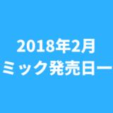 2018年2月のコミック発売日
