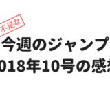 【銀魂何があった?】今週の週間少年ジャンプ 2018年10号の感想