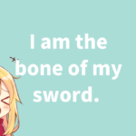 I am the bone of my sword.