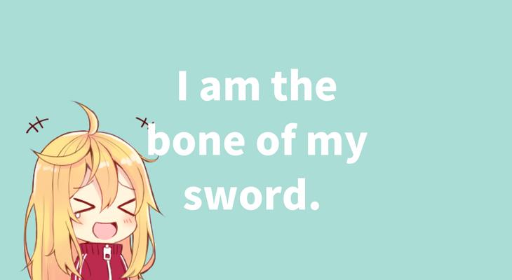 I am the bone of my sword.