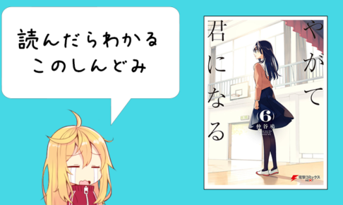 こみかのひなこアイキャッチ