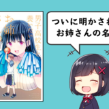 【男子高校生を養いたいお姉さんの話3巻感想】ついにお姉さんの名前が判明する!