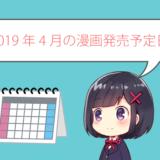 2019年4月漫画発売日