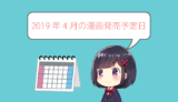 2019年4月漫画発売予定日
