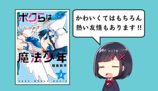 【ボクらは魔法少年2巻感想】ショタ2人の友情の描き方が素晴らしすぎる!