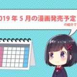 2019年5月漫画発売日