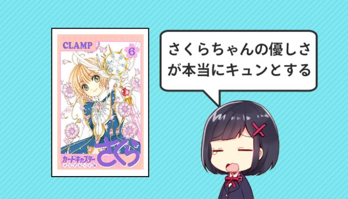 カードキャプターさくらクリアカード編6巻感想