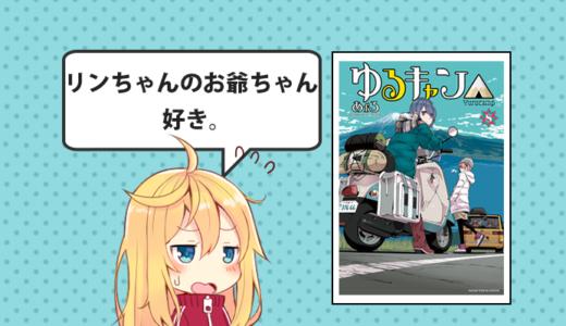 【ゆるキャン△8巻感想】まったりゆったり伊豆旅行