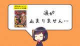 鬼滅の刃179話ネタバレ感想