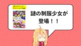 【よふかしのうた5話ネタバレ感想】謎の制服少女登場!