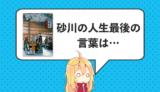 ザ・ファブル19巻ネタバレ感想