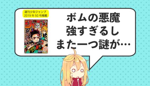 【チェンソーマン46話ネタバレ感想】爆弾の悪魔強すぎるしえっちすぎる