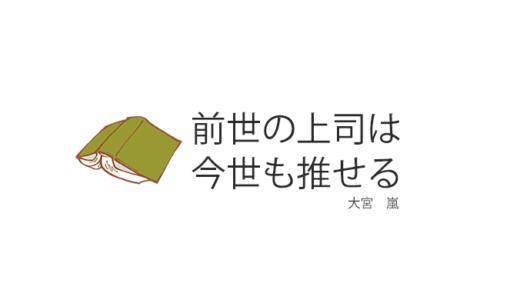 【無料で読める漫画】【前世の上司は今世も推せる】生まれ変わっても推ししか勝たん!
