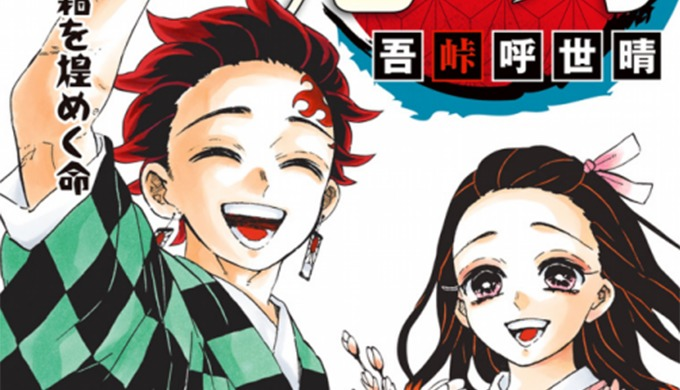 鬼滅の刃を漫画全巻一番お得に読む方法はこれ!